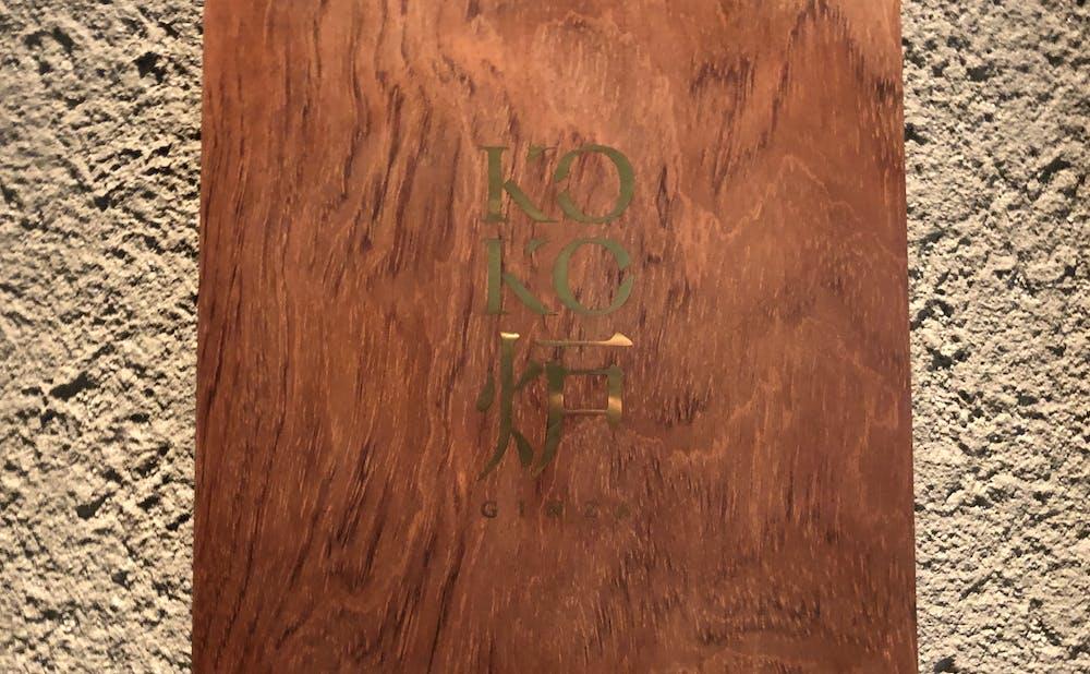 「神戸牛炉釜ステーキ GINZA KOKO炉」の看板