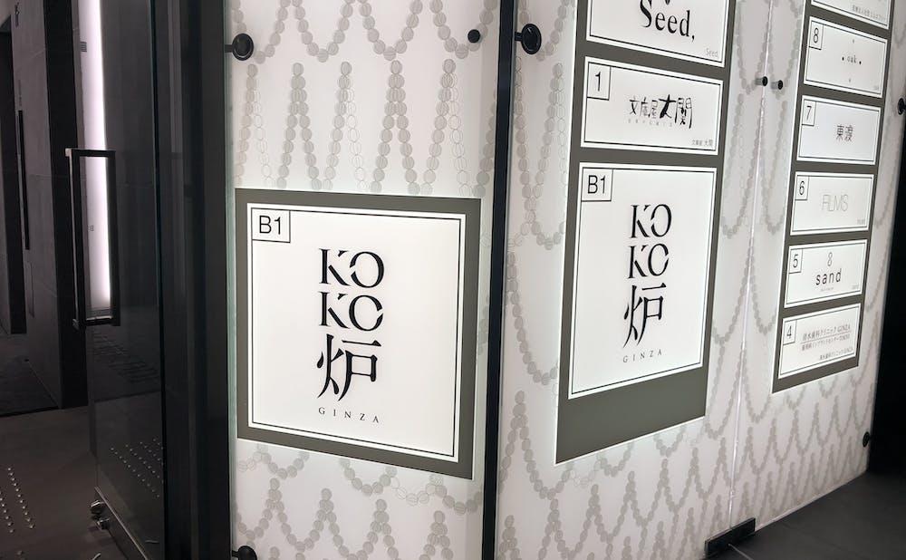 「神戸牛炉釜ステーキ GINZA KOKO炉」の玄関
