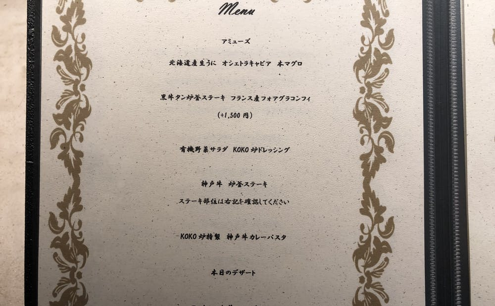 「神戸牛炉釜ステーキ GINZA KOKO炉」のメニュー