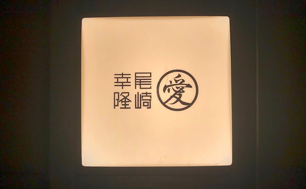 「尾崎幸隆」の看板