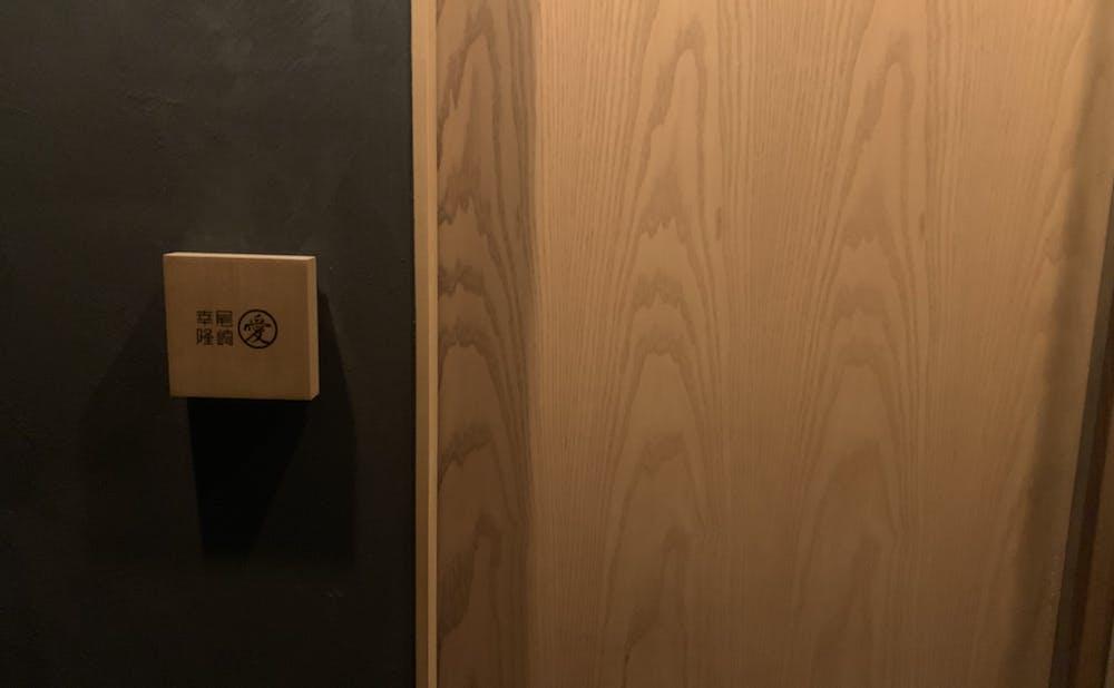 「尾崎幸隆」の玄関