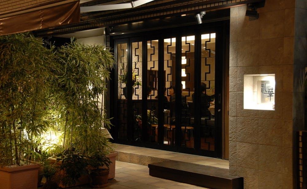 「中国料理 礼華 新宿御苑店」の玄関