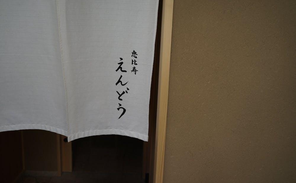 「恵比寿えんどう」の玄関