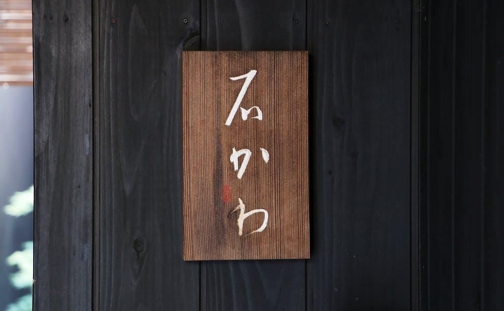 「神楽坂 石かわ」の表札