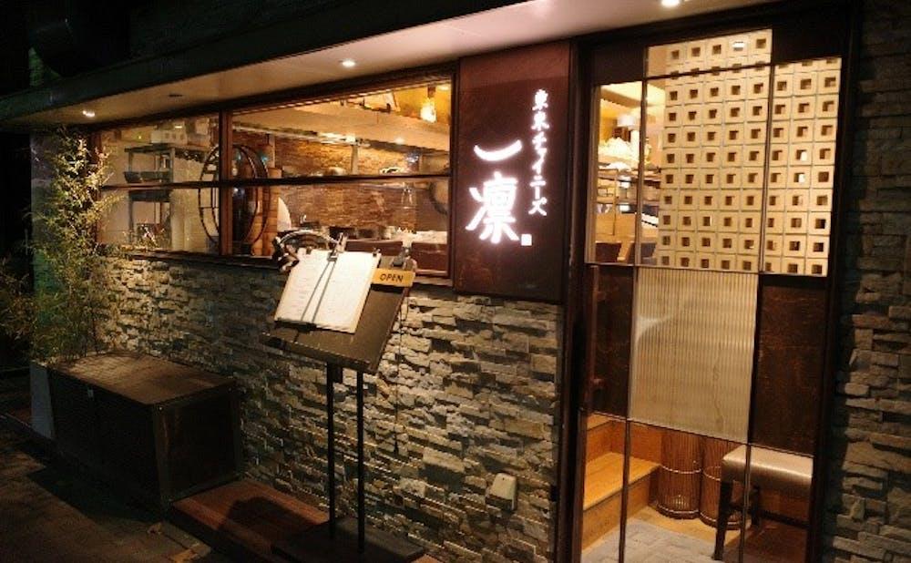 「東京チャイニーズ 一凛」の玄関