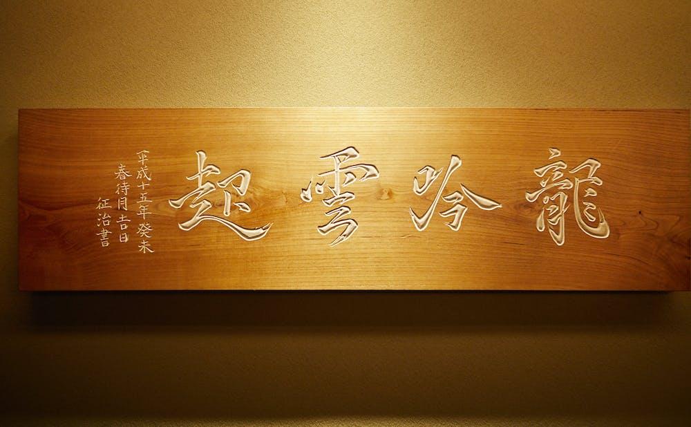 日本料理 龍吟の店内