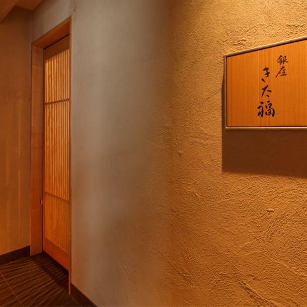 「銀座 きた福」の玄関