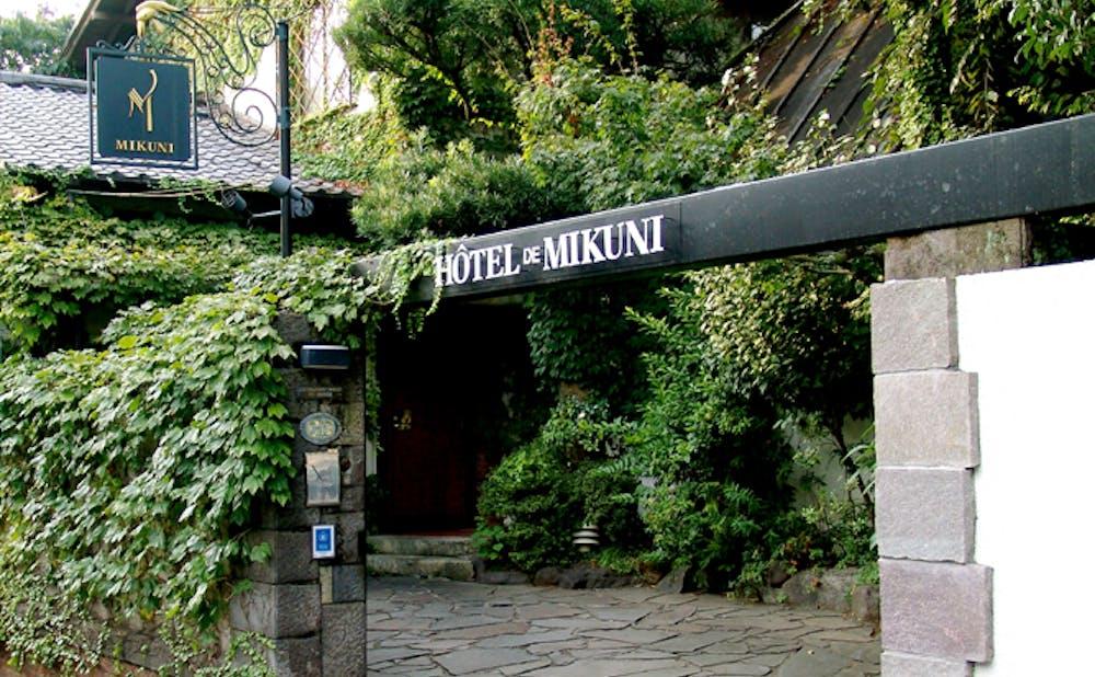 「オテル・ドゥ・ミクニ」の玄関