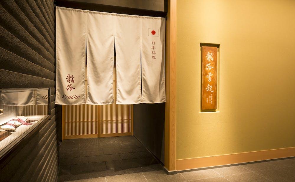 「日本料理 龍吟」の玄関