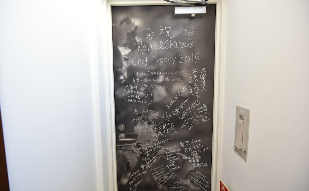 「オトワレストラン」音羽和紀が「ルレ・エ・シャトー」が主催する「シェフトロフィー2019」を受賞した際のお祝いのメッセージ。