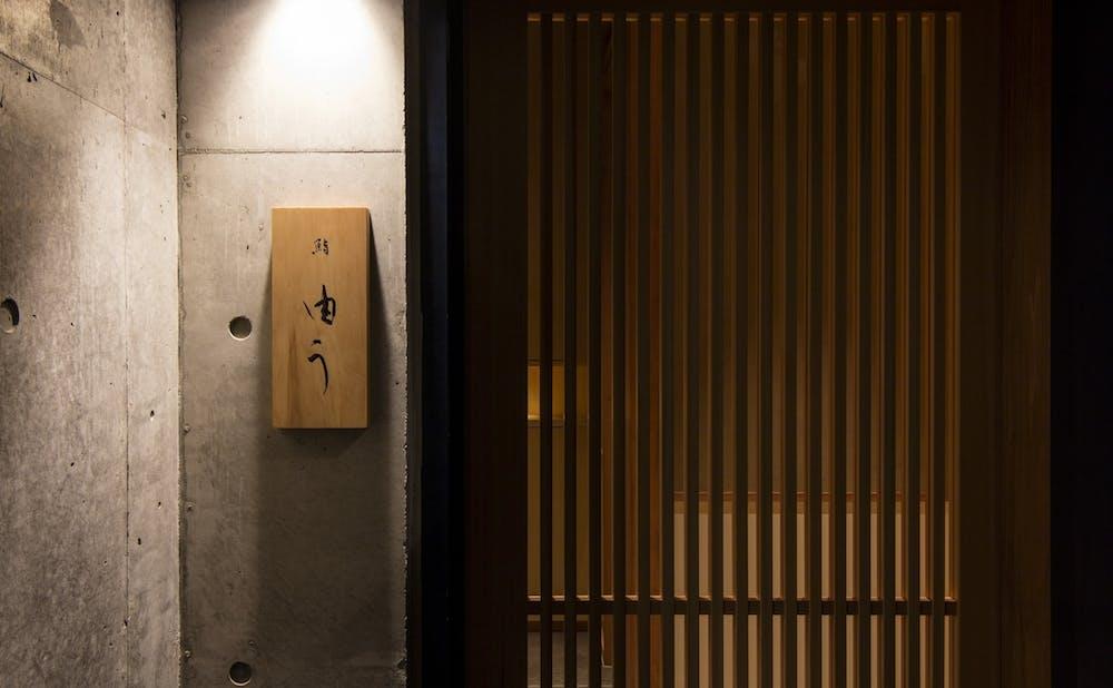 鮨 由うの玄関