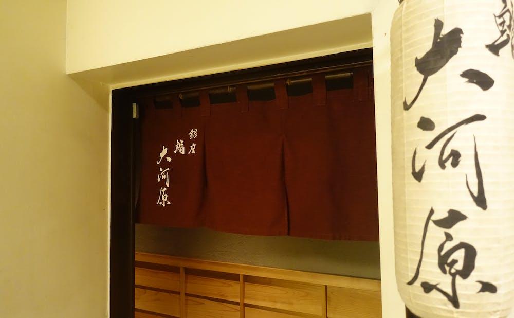 鮨大河原の趣漂う暖簾