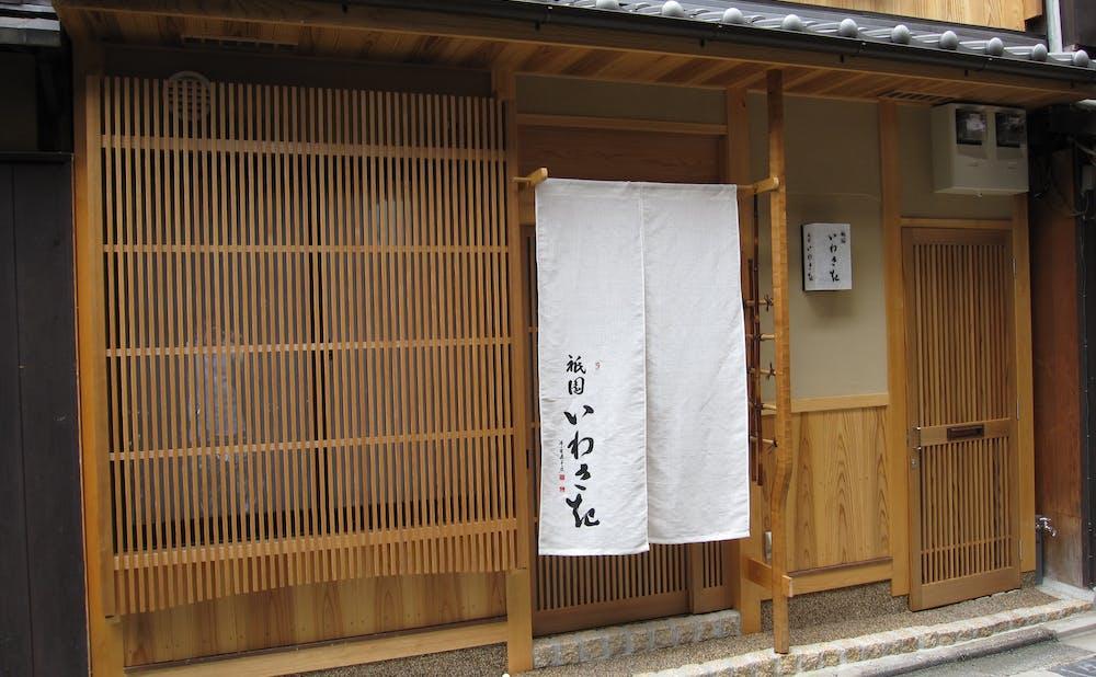 祇園 いわさ起の玄関